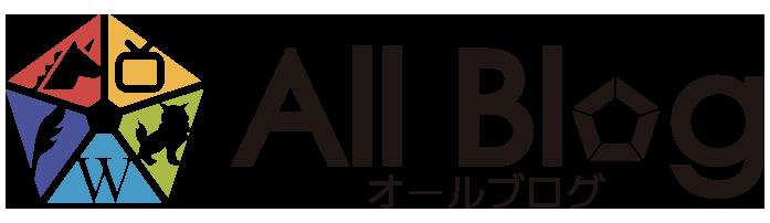 オールブログサイトロゴ